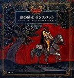 湖の騎士ランスロット (愛蔵版 世界の名作絵本―民話と伝説)