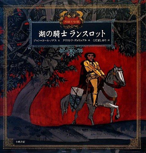 湖の騎士ランスロット (愛蔵版 世界の名作絵本―民話と伝説)の詳細を見る