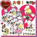 犬用バレンタイン マカロン トリュフ ミニギフト6袋セット NHK 放送 放映 TV ドッグフード オ ヤツ ごちそう プレゼント 手作 り食 人気