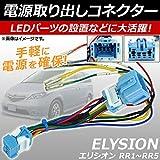 AP 電源取り出しコネクター オプションカプラーを簡単分岐!電源の取得が可能に! AP-EC115 ホンダ エリシオン RR1/RR2/RR3/RR4/RR5 2004年05月~2013年10月