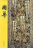 國華 1461号