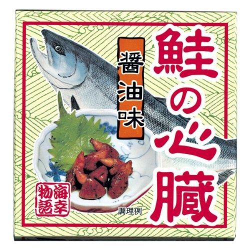 鮭の心臓 醤油味 80g