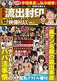 最新版 流出封印映像MAX Vol.11 (DIA Collection)