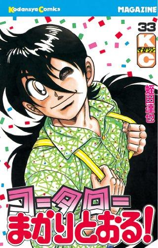 コータローまかりとおる!(33) (週刊少年マガジンコミックス)