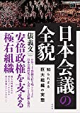 日本会議の全貌  知られざる巨大組織の実態 画像
