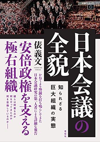日本会議の全貌  知られざる巨大組織の実態の詳細を見る