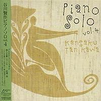 谷川賢作ピアノソロ Vol.4