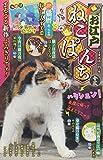 お江戸ねこぱんち  十三 (コミック(にゃんCOMI ペーパーバックスタイル猫漫画廉価コンビニコミックス))