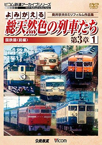 よみがえる総天然色の列車たち第3章1国鉄篇〈前編〉 [DVD]