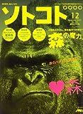 SOTOKOTO (ソトコト) 2007年 12月号 [雑誌]