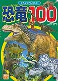 恐竜100 (どうぶつアルバム) 画像