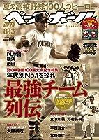 週刊ベースボール 2018年 8/13 号 特集:夏の高校野球100回大会記念、年代別No.1を探れ!  最強チーム列伝