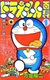 ドラえもん百科 1 (てんとう虫コミックス)