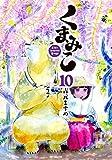 くまみこ コミック 1-10巻セット