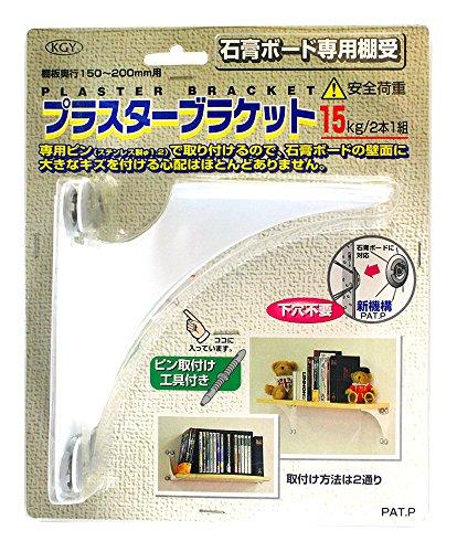 ケージーワイ プラスターブラケット 石膏ボード専用棚受 PB-W