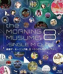 映像ザ・モーニング娘。8~シングルMクリップス~ [Blu-ray]
