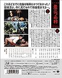 あの頃映画 the BEST 松竹ブルーレイ・コレクション 丑三つの村 [Blu-ray] 画像