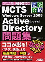 完全合格 MCTS Windows Server 2008 Active Directory [70‐640] 問題集