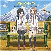 アニメ「ふらいんぐうぃっち」オリジナル・サウンドトラック
