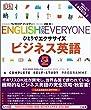 ひとりでエクササイズ ビジネス英語 レベル2