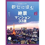 都心に住む by suumo(バイ スーモ)2020年4月号