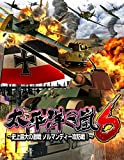 太平洋の嵐6 ~史上最大の激戦 ノルマンディー攻防戦!~
