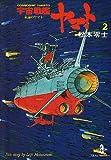 宇宙戦艦ヤマト (2) (秋田文庫)