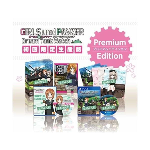 【PS4】ガールズ&パンツァー ドリームタンクマ...の商品画像