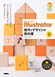 世界一わかりやすい Illustrator 操作とデザインの教科書 [改訂3版] 世界一わかりやすい教科書