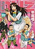 コンビニDMZ 03 (ヤングキングコミックス)
