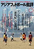 アジアフットボール批評issue04