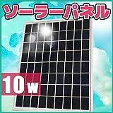 ソーラーパネル 10w 12v 小型 モバイルソーラーグッズ 太陽光蓄電 パネル 災害や野外