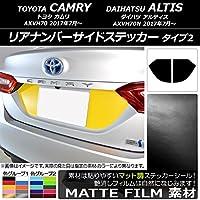AP リアナンバーサイドステッカー マット調 タイプ2 トヨタ/ダイハツ カムリ/アルティス XV70系 2017年07月~ オレンジ AP-CFMT3116-OR 入数:1セット(2枚)