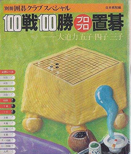 100戦100勝プロプロ置碁 (1984年)
