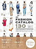 週末 FASHION CATALOG 130