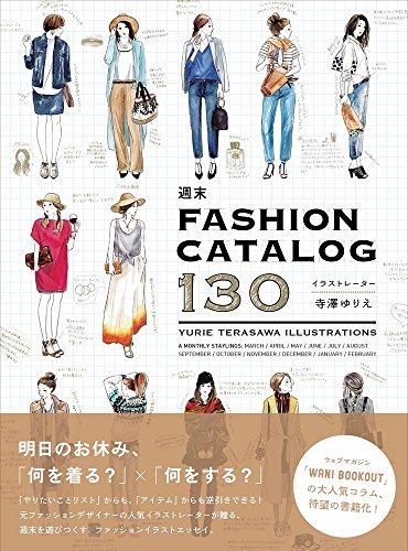 週末 FASHION CATALOG 130 (美人開花シリーズ)の詳細を見る