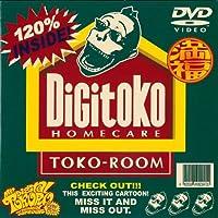 デジタル所さん~永遠に~ [DVD]