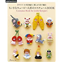 カワイイ! かぎ針編み 刺しゅう糸で編む ちいさなキューピー人形のコスチュームBOOK
