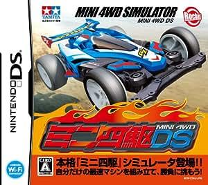 ミニ四駆DS