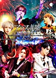 A9 LAST ONEMAN BEST OF A9 TOUR『ALIVERSARY』...[DVD]
