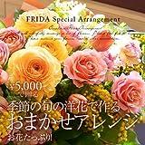 Amazon.co.jp【パリスタイルの花屋】季節の旬の洋花で作る「おまかせアレンジ」お花たっぷり!【誕生日・開店祝い・結婚記念日・プレゼント 各種お祝い・記念日に】