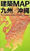 建築MAP九州/沖縄