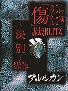 2016.4.02 傷×ツケルTOUR FINAL-決別-@赤坂BLITZ [DVD](在庫あり。)