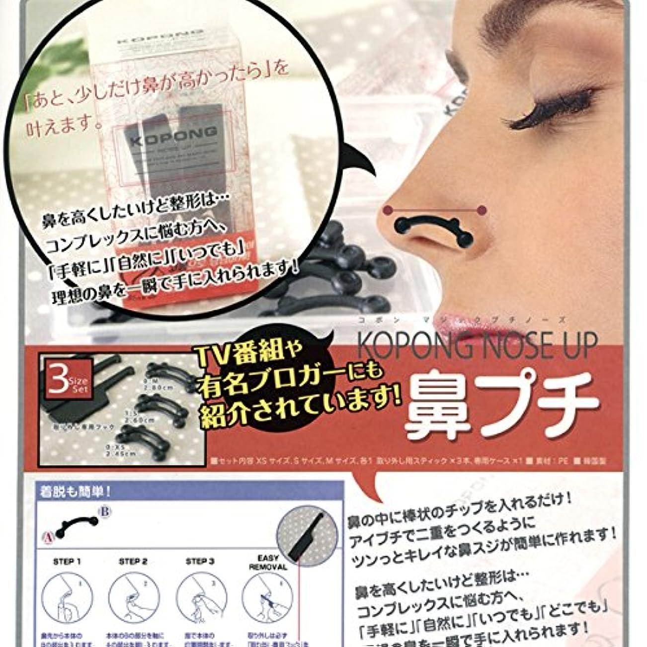 切手同時適合するコポン コポン マジックノーズ 鼻プチ(3サイズ入)