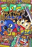 月刊 コロコロコミック 2009年 03月号 [雑誌]