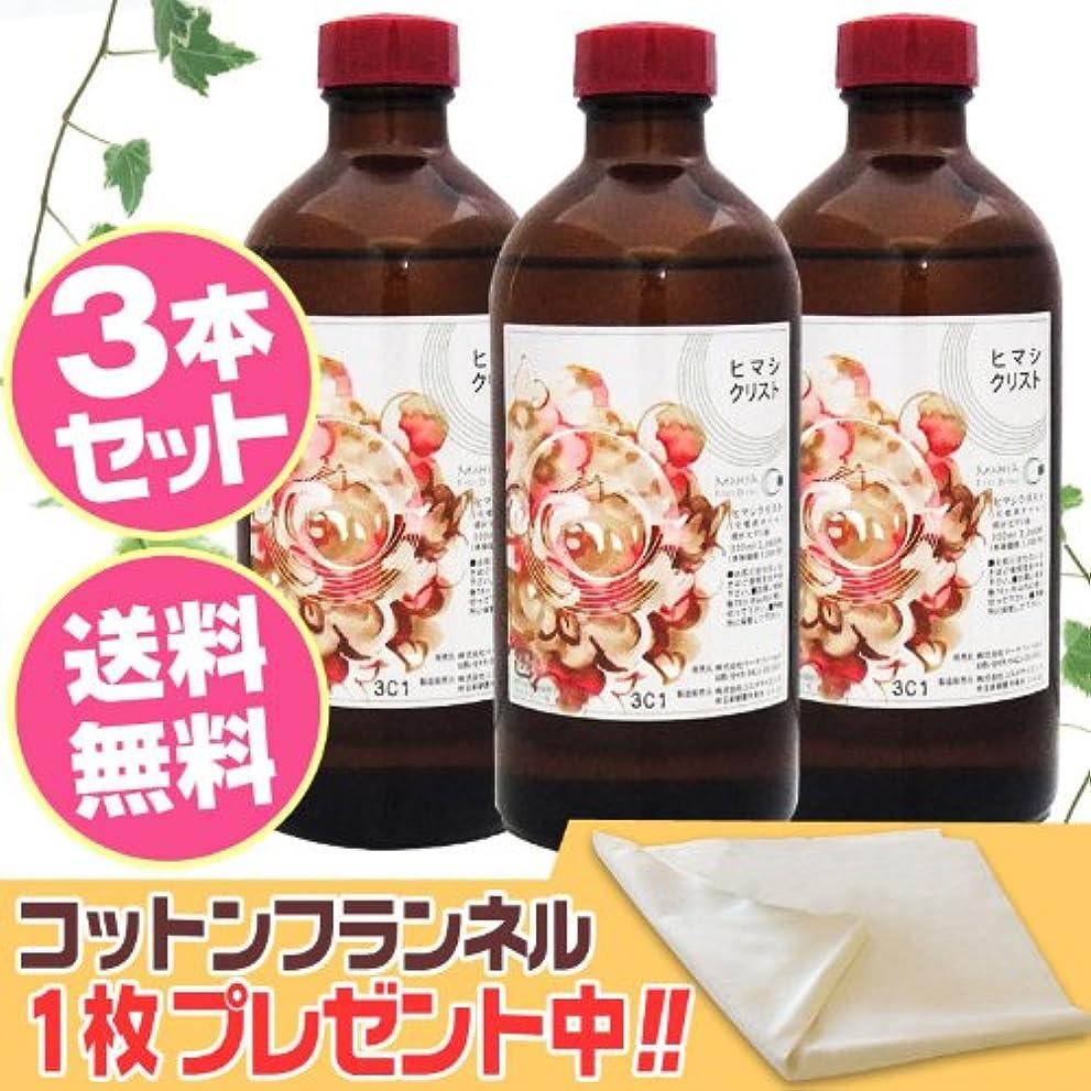 バランスのとれた平野花束ヒマシクリスト[3本セット] コットンフランネル1枚プレゼント