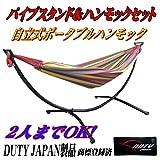 ◇★期間限定価格【Duty Japan®】 【5色選択】 6段階調整機能付 2人用 耐荷重200kg 自立式スタンド付 ハンモック (赤系)