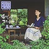 DVD‐BOOK ベニシアの手づくり暮らし 英国里帰り編 猫のしっぽ カエルの手