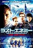 ラスト・エネミー 近未来監視国家の陰謀(2枚組) [DVD]