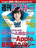 週刊アスキー No.1079 (2016年5月24日発行) [雑誌]